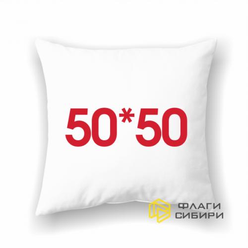 Подушка на заказ 50*50 см, квадратная