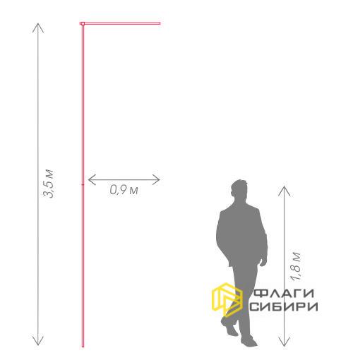 Флагшток Баннер высота 3,5м (плечо 0,9м)