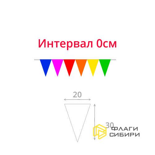 Гирлянда 20*30см, шаг 0см (5 флажков на 1мп)