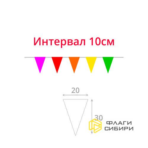 Гирлянда 20*30см, шаг 10см  (3,3 флажков на 1мп)