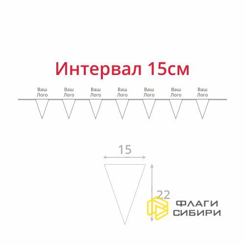 Гирлянда с логотипом, 15*22см, шаг 15 см, полноцветная, с вашим дизайном