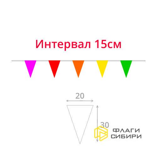 Гирлянда 20*30см, шаг 15см (3 флажков на 1мп)