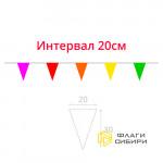 Гирлянда 20*30см, шаг 20см (2,7 флажков на 1мп)