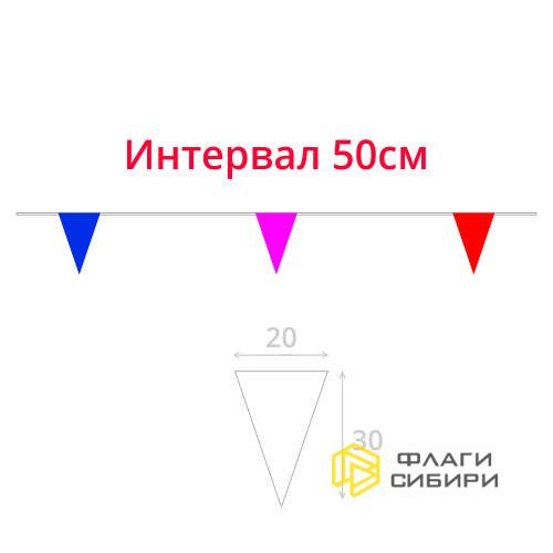 Гирлянда, 20*30, шаг 50см (1,7 флажков на 1мп)