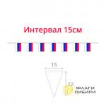 Гирлянда из флажков триколор РФ №3