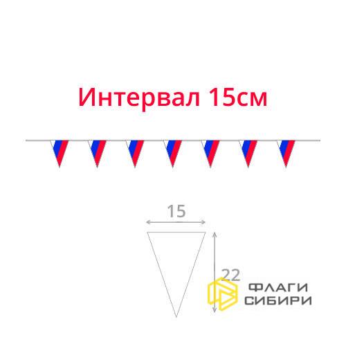 Гирлянда, триколор РФ №2