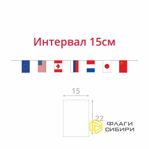 """Гирлянда """"Флажки стран"""", 15*22см, шаг 15см (3,5 флага на 1мп)"""