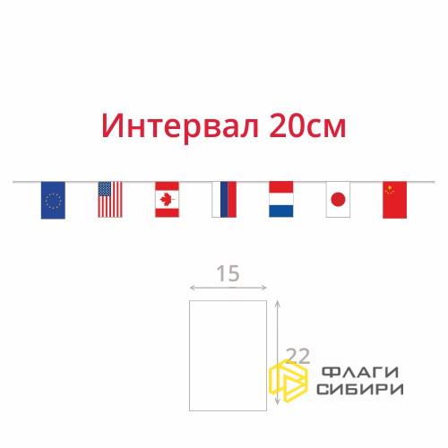 """Гирлянда """"Флажки стран"""", 15*22см, шаг 20см (3 флага на 1мп)"""