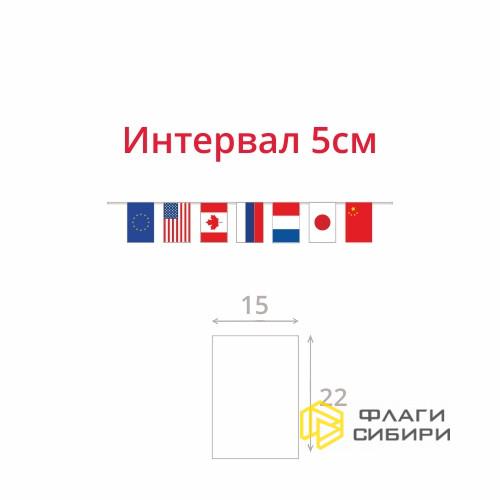 """Гирлянда """"Флажки стран"""", 15*22см, шаг 5см (5 флажков на 1мп)"""