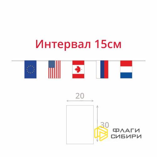 """Гирлянда """"Флажки стран"""", 20*30см, шаг 15см (3 флага на 1мп)"""