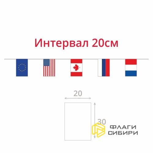 """Гирлянда """"Флажки стран"""", 20*30см, шаг 20см (2,7 флага на 1мп)"""
