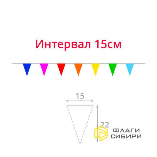 Гирлянда 15*22, шаг 15см (3,5 флажков на 1мп)