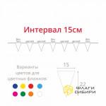 Гирлянда бюджетная с логотипом, 15*22см, шаг 15 см, печатные 1 шт+цветные 2 шт