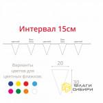 Гирлянда бюджетная с логотипом, 20*30см, шаг 15 см, печатные 1 шт+цветные 1 шт