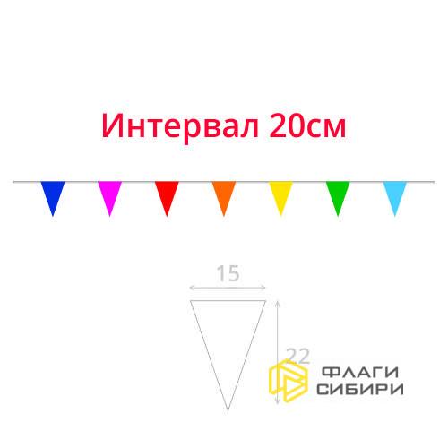 Гирлянда 15*22, шаг 20см (3 флажков на 1мп)