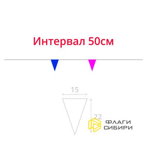 Гирлянда, 15*22см, шаг 50см (1,7 флажков на 1мп)