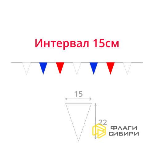 Гирлянда из флажков триколор №4