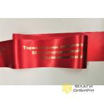 Наградная лента, 10х200см, термопечать золотом или серебром