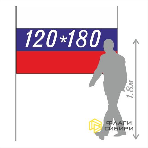 Флаг России, 120*180 см