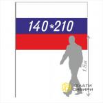 Флаг России, 140*210см