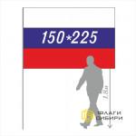 Флаг России, 150*225 см