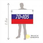 Флаг России, 70*105 см