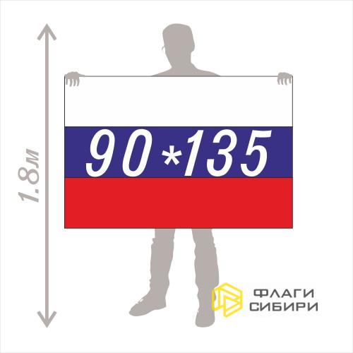 Флаг России, 90*135 см