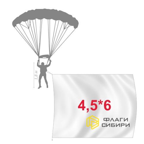 Флаг на заказ 450*600см, для парашютистов вертолета