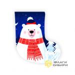 """Носок для подарков новогодний """"Белый мишка"""""""