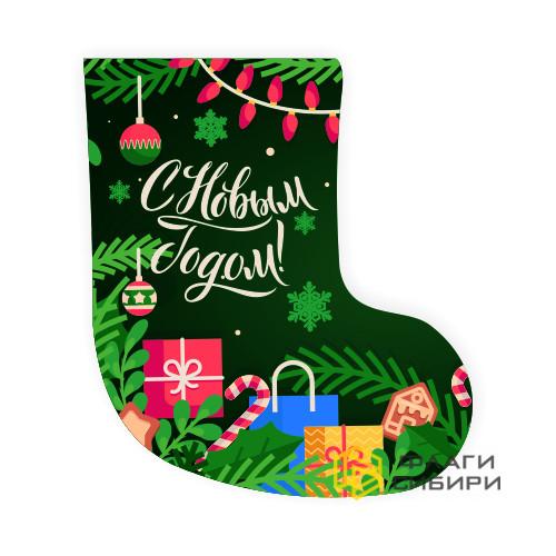 """Носок для подарков новогодний """"С Новым годом!"""""""