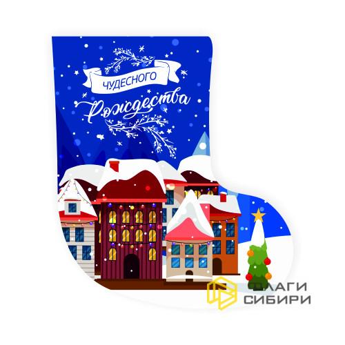 """Носок для подарков новогодний """"Чудесного Рождества!"""""""