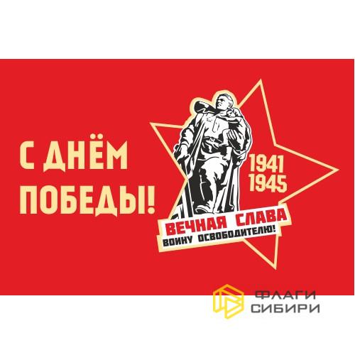 Флаг Вечная слава воину освободителю! №2