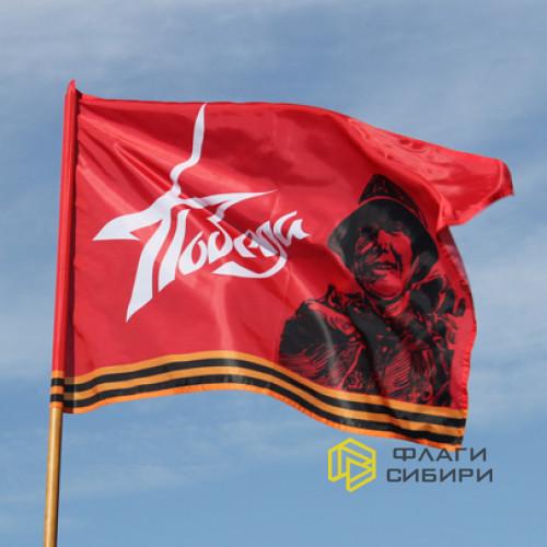 Флаг Победы-2
