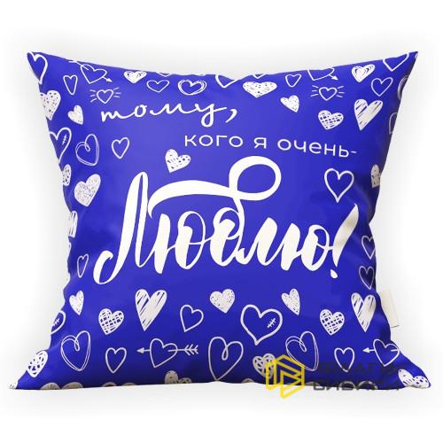 """Подушка """"Тому, кого я очень люблю"""""""