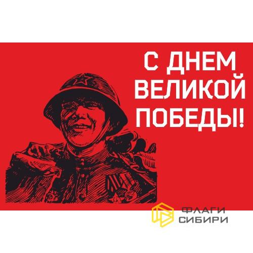 Флаг Победы-1