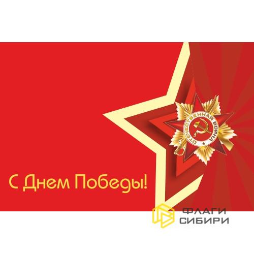 Флаг С Днем Победы №1