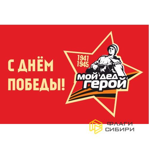 Флаг Мой Дед - Герой!
