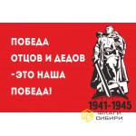 Флаг Победа отцов и дедов - это наша Победа!
