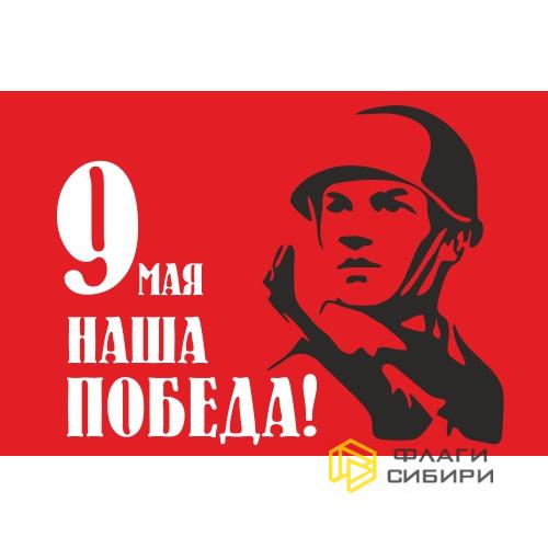 Флаг 9 мая. Наша Победа!