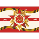 Флаг 1941-1945
