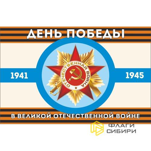 Флаг День Победы в ВОВ