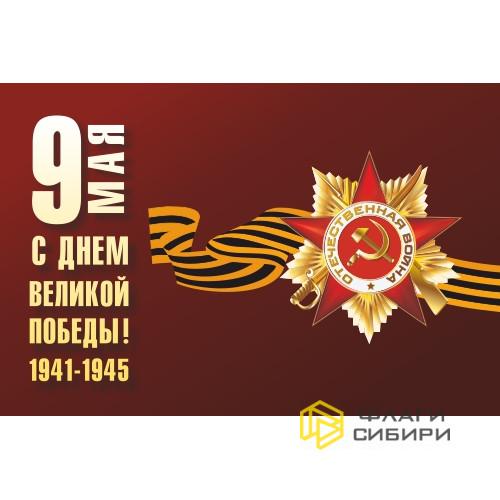 Флаг Победы-9