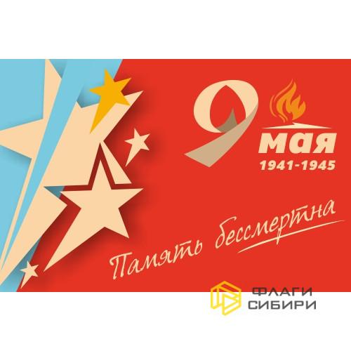 Флаг 9 мая Память бессмертна