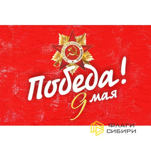 Флаг 9 мая Победа! №2