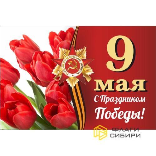 Флаг Победы-11