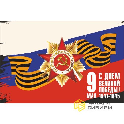 Флаг Победы-12