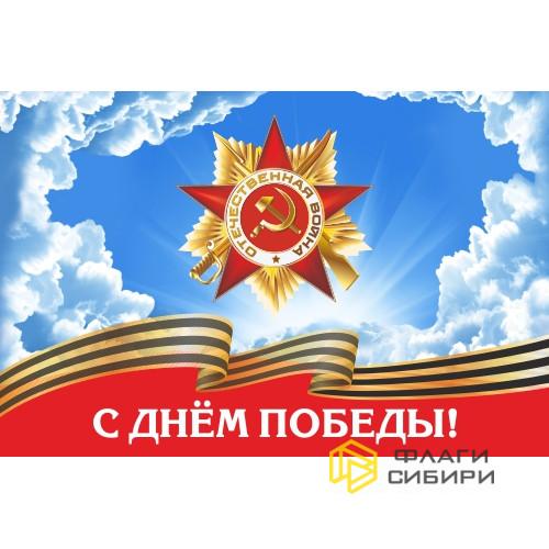 Флаг С Днем Победы! (небо)