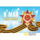 Флаг С Днем Победы! №2