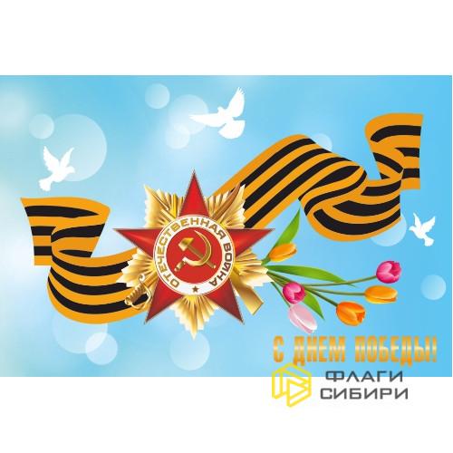 Флаг С Днем Победы! №4