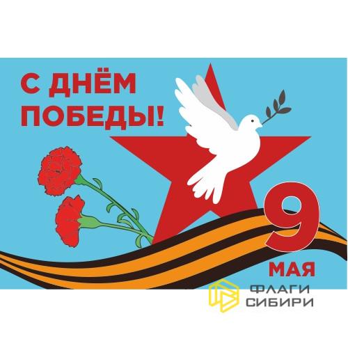 Флаг С Днем Победы! №5